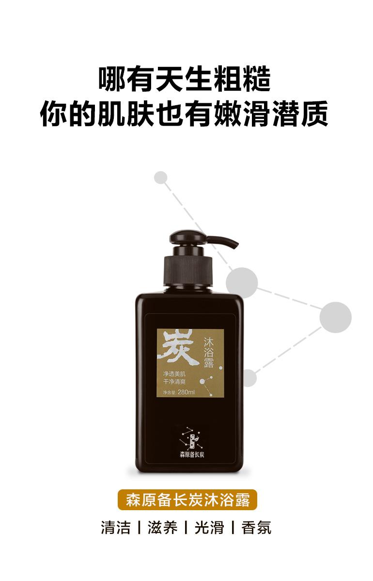 备长炭洗发水沐浴露_10.jpg
